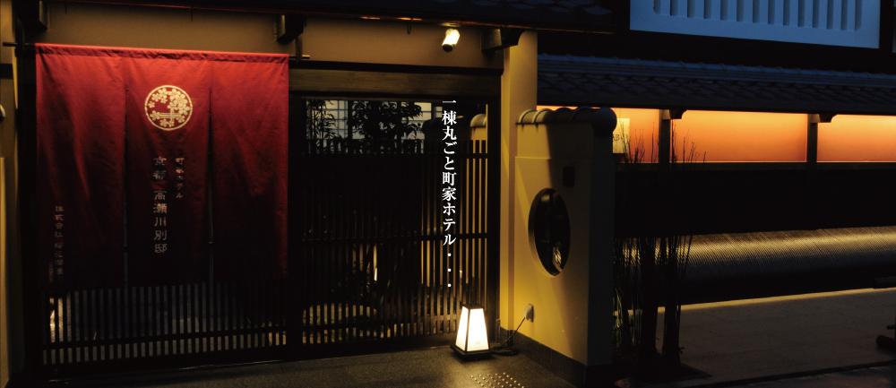 京町家に暮らすようにお泊まりいただく