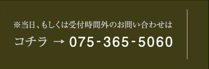 0753655060