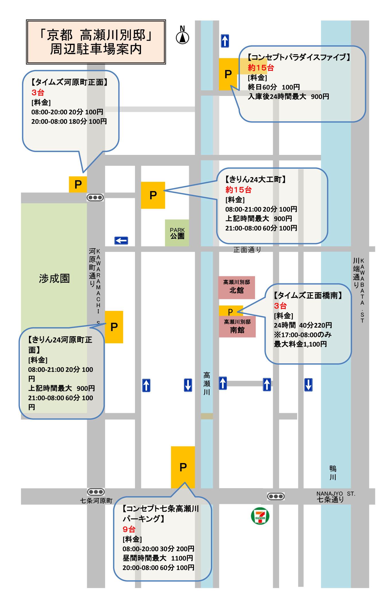 高瀬川別邸 周辺地図