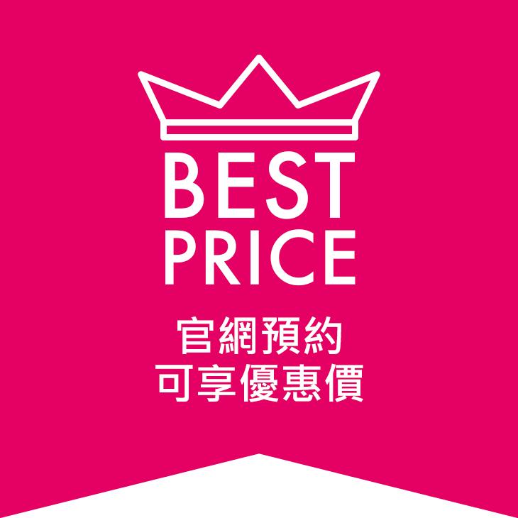 BEST PRICE 官網預約 可享優惠價