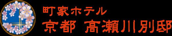 町家ホテル 京都 高瀬川別邸 トップページへ