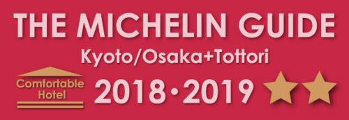 the Michelin Guide Kyoto/Osaka+Tottori 2018/2019 two stars Comfortable Hotel