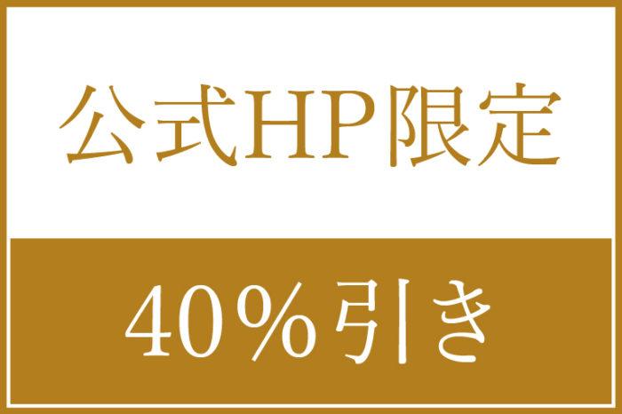 公式HP限定40%引き